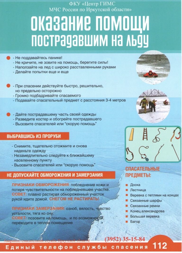 2_Оказание-помощи-пострадавшим-на-льду