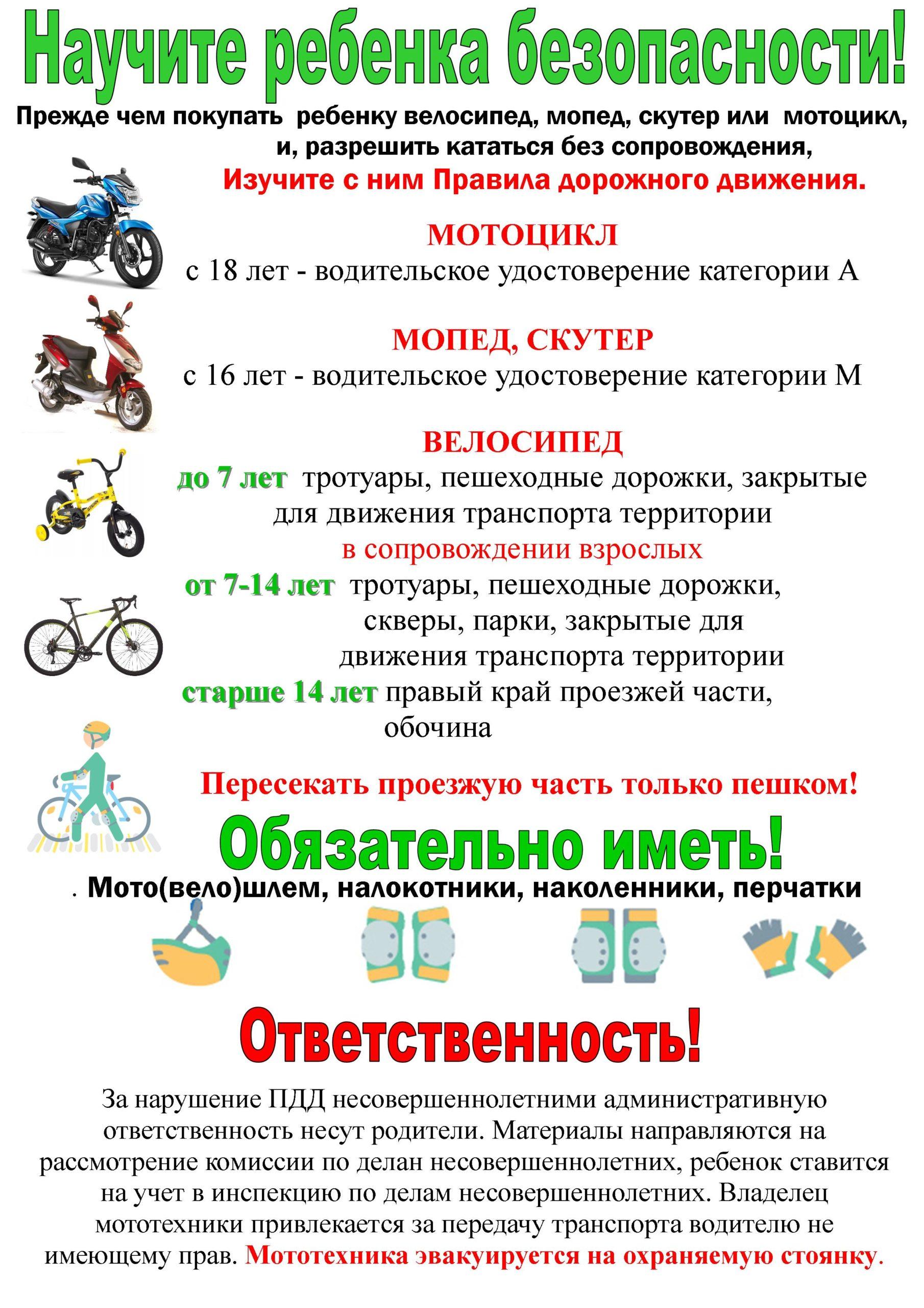 Плакат вело-мото