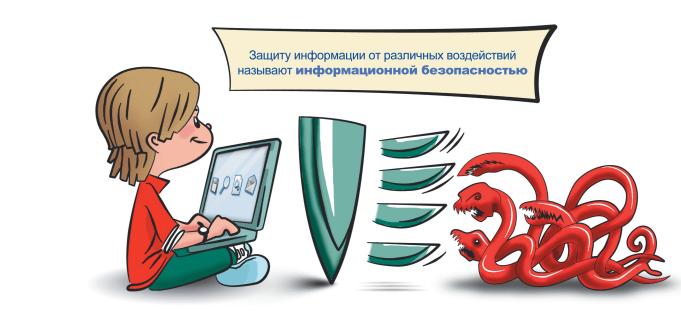 """Информационная безопасность детей в сети Интернет».   Официальный сайт МАОУ  """"Городская гимназия №1"""""""
