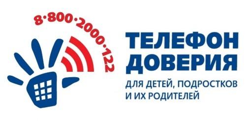 p37_telefon_doveriya